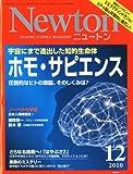 Newton (ニュートン) 2010年 12月号 [雑誌]