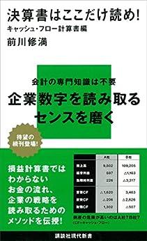 [前川修満]の決算書はここだけ読め! キャッシュ・フロー計算書編 (講談社現代新書)