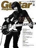 ギター・マガジン 2015 11月