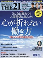 THE21 2017年 03 月号 [雑誌]