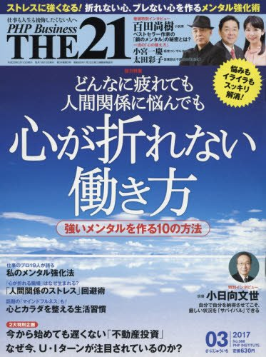 THE21 2017年 03 月号 [雑誌]の詳細を見る