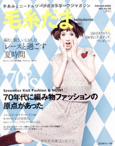 毛糸だま2011年夏号 (Let's knit series)
