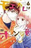 モエカレはオレンジ色(7) (デザートコミックス)