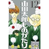 山田太郎ものがたり(12)