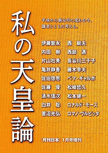 [画像:月刊日本2019年1月号増刊 私の天皇論]