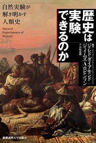 """『歴史は実験できるのか 自然実験が解き明かす人類史』 比べることで歴史の""""なぜ""""に答えを出す"""