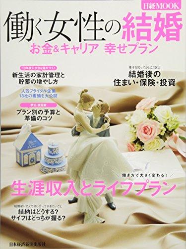 働く女性の結婚 お金&キャリア 幸せプラン (日経ムック)