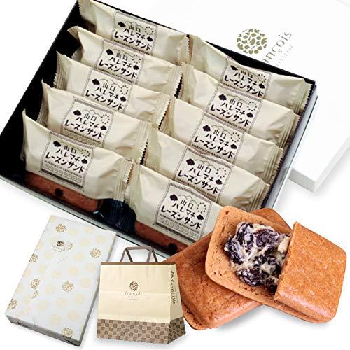 レーズンバターサンド 10個入 手提げ紙袋付き [冷] お年賀 お菓子 ギフト 詰め合わせ 個包装