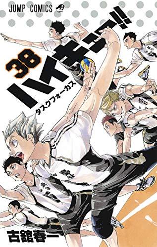 ハイキュー!! 38 (ジャンプコミックス)