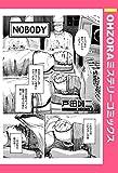 NOBODY 【単話売】 (OHZORA ミステリーコミックス)