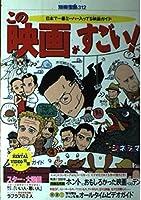 この映画がすごい!―日本で一番ミーハー入ってる映画ガイド (別冊宝島 (312))