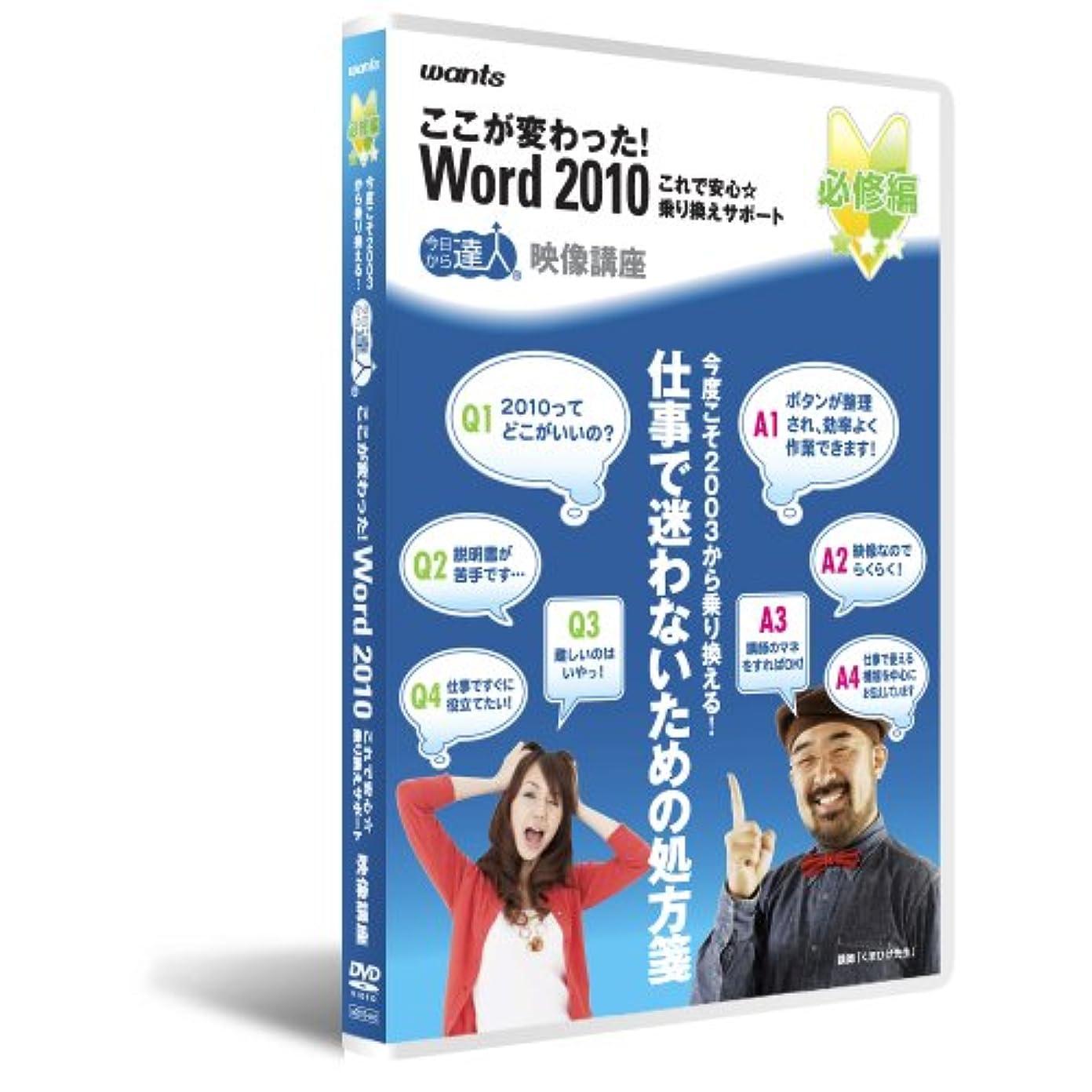 喜ぶ果てしないハチここが変わった! Word 2010 ~ これで安心☆乗り換えサポート~