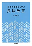 「民法の基礎から学ぶ 民法改正」販売ページヘ