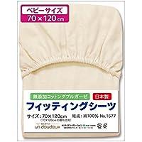 【日本製】 フィッティングシーツ ?無添加コットン ダブルガーゼ 綿100%? 70×120cm No.1677