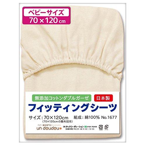【日本製】 フィッティングシーツ ≪無添加コットン ダブルガーゼ 綿100%≫ 70×120cm No.1677