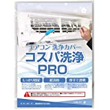 コスパ洗浄PRO エアコン洗浄カバー 透明 ゴム内蔵 ワンタッチ
