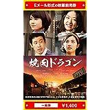 『焼肉ドラゴン』映画前売券(一般券)(ムビチケEメール送付タイプ)