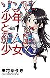 ゾンビ少年と殺人鬼少女 1 (少年チャンピオン・コミックス)