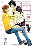 コミックス / 七木 桂 のシリーズ情報を見る