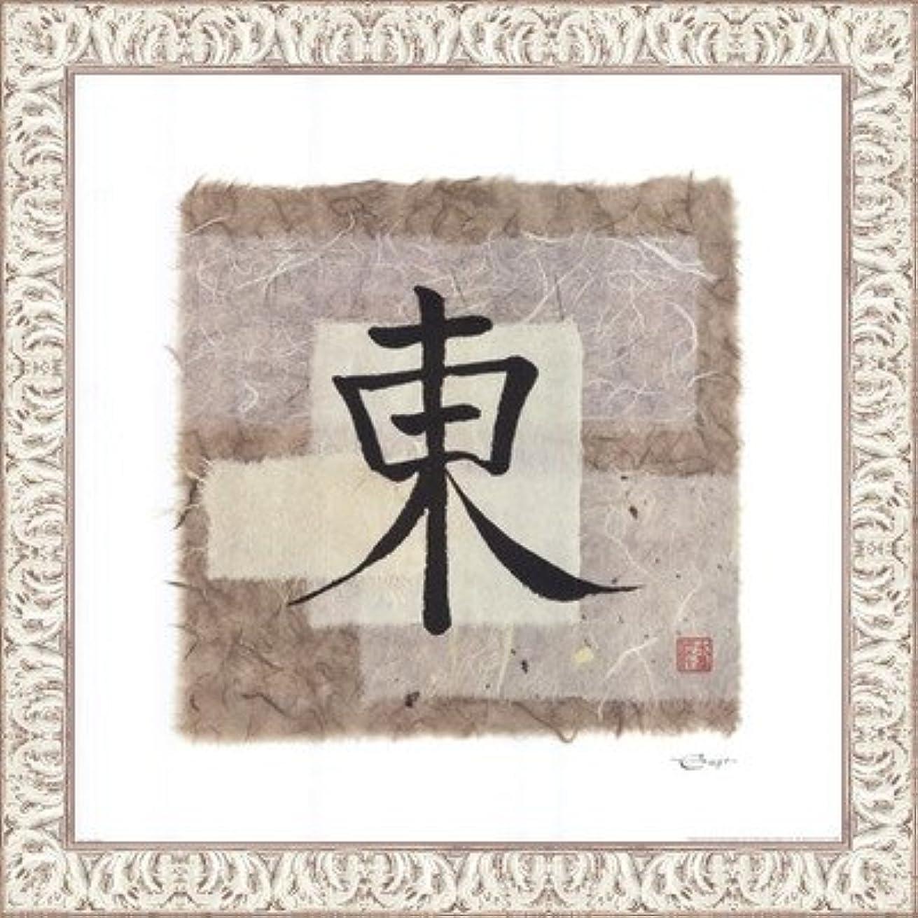 余韻バイナリバスタブEast Wind by Chris Paschke – 14 x 14インチ – アートプリントポスター LE_45839-F9711-14x14
