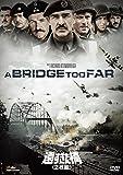 遠すぎた橋[DVD]