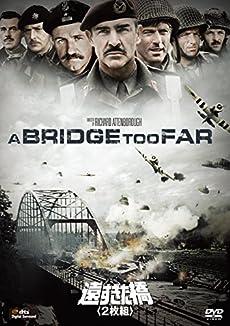 遠すぎた橋(2枚組) [DVD]