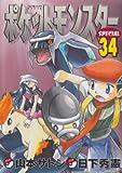 ポケットモンスタースペシャル 34 (てんとう虫コミックススペシャル)