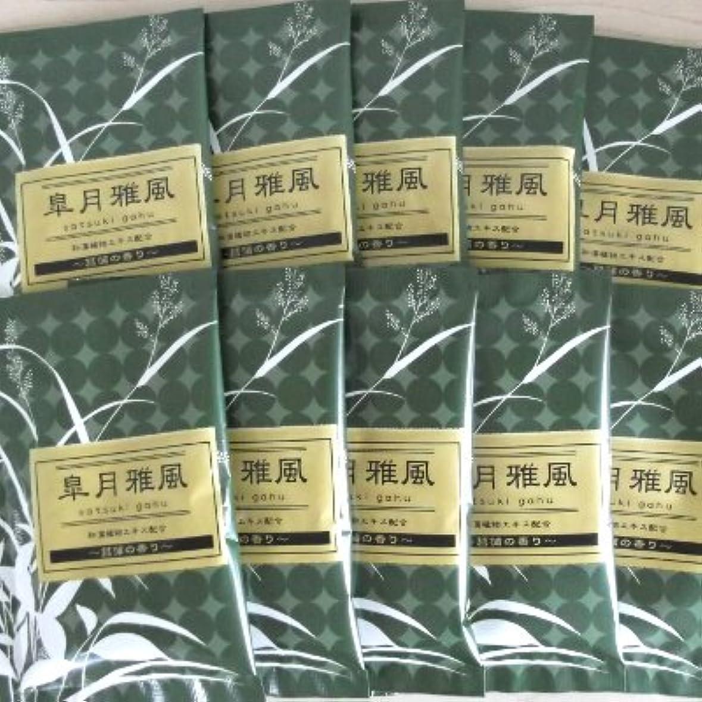 静かに回路民間人綺羅の刻 菖蒲の香り 10包セット