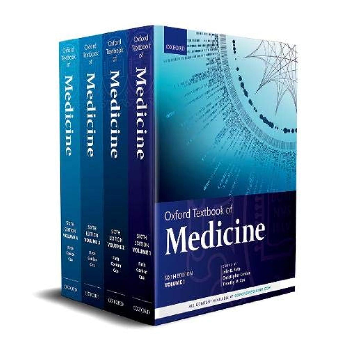 二年生うめき神学校Oxford Textbook of Medicine