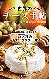 世界のチーズ手帖