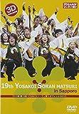 2010年第19回YOSAKOIソーラン祭りオフィシャルDVD[DVD]