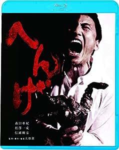 へんげ(新・死ぬまでにこれは観ろ! ) [Blu-ray]