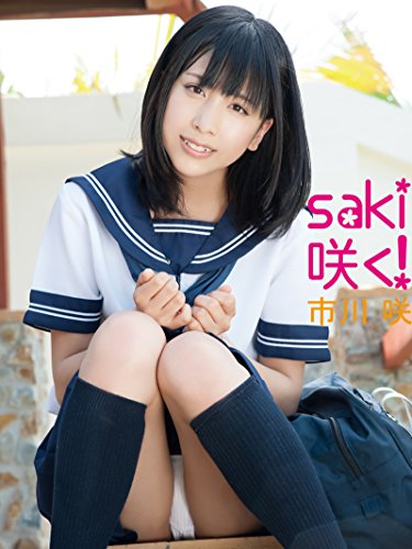 市川咲「saki、咲く!」