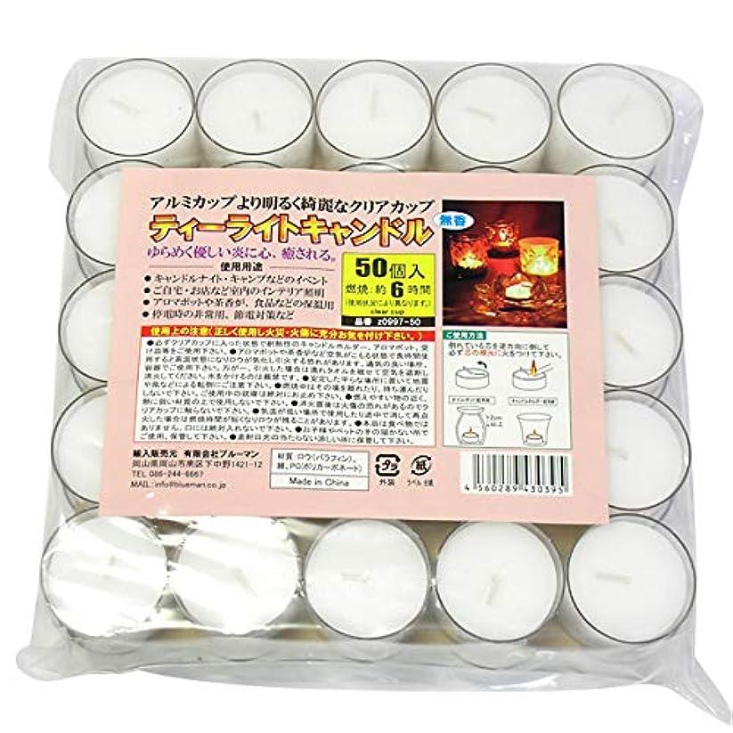 ティーライトキャンドル クリアカップ 燃焼 約6時間 50個 ティーキャンドルライト ロウソク ろうそく