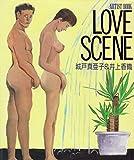LOVE SCENE―エロティックな棘 (ARTIST BOOK)