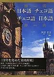 簡明 日本語‐チェコ語 チェコ語‐日本語辞典