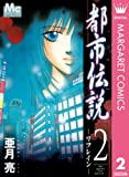 都市伝説 2 ―リフレイン― (マーガレットコミックスDIGITAL)