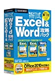 特打式 Excel&Word攻略パック (Office 2010対応版 無料ダウンロード特典付き)