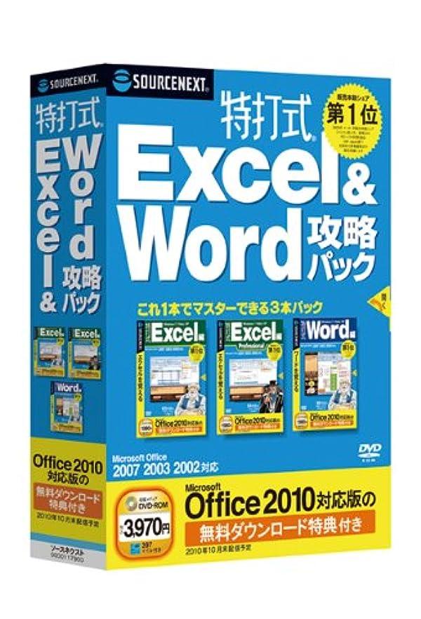 致命的なバンドルピボット特打式 Excel&Word攻略パック (Office 2010対応版 無料ダウンロード特典付き)