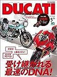 DUCATI Magazine(ドゥカティーマガジン) Vol.91 2019年5月号[雑誌]