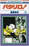 パタリロ! (第10巻) (花とゆめCOMICS)
