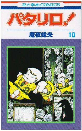 パタリロ! (第10巻) (花とゆめCOMICS)の詳細を見る