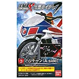 SHODO-X 仮面ライダー7 [3.ハリケーン(A-side)](単品)