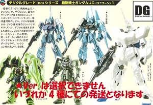 10月予約DG機動戦士ガンダムUCユニコーン1全4種ズールM 全4種ミニブック付1ユニコーンガンダム(ユニコーン