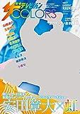 ザTVジョンCOLORS (カラーズ) vol.9 RAINBOW 2014年 9/19号