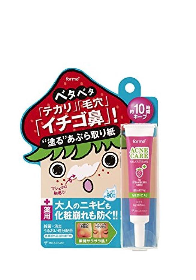 略奪交差点最大化するフォーミィー イチゴ鼻薬用塗るあぶら取り紙