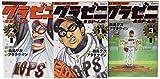 グラゼニ ~東京ドーム編~ コミック 1-3巻セット (モーニング KC)