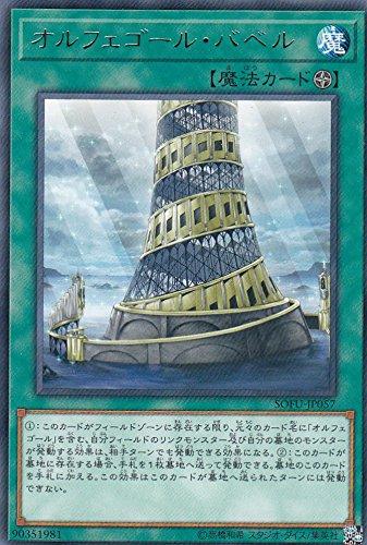 遊戯王 SOFU-JP057 オルフェゴール・バベル (日本語版 レア) ソウル・フュージョン