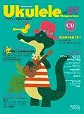 ウクレレ・マガジン Vol.7 2012 SUMMER (CD付き) (ACOUSTIC GUITAR MAGAZINE Presents)