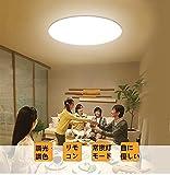 シーリングライト led 調光・調色 リモコン付き ~4畳~6畳 ~8畳 小型 天井 引っ掛け式リビング ダイニングルーム LED常夜灯 簡単取付【二年保証】 (18W) …